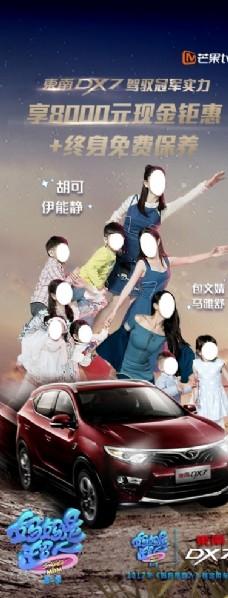 东南DX7妈妈是超人展架