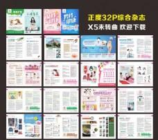 综合医疗杂志