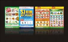 五一超市DM  五一超市海报
