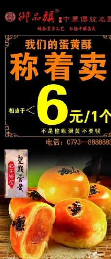 蛋黄酥展架 易拉宝 海报