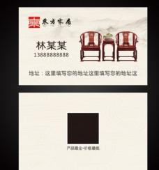 家具名片中国风名片