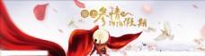 国庆节淘宝海报