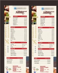 餐饮价目表