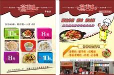 蒸美味中式快餐