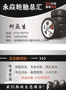 轮胎总汇名片
