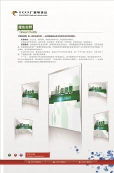 农业节目 电台栏目广告 绿色