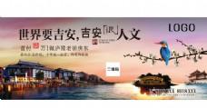 旅游地产海报