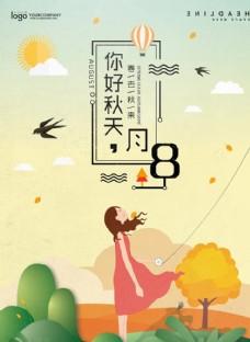 清新文艺立秋节气海报
