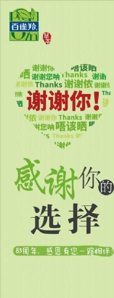 百雀羚感恩节海报