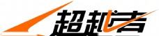 超越者logo