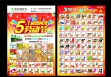 五一国庆节活动单页