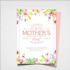 水彩花卉母親節快樂賀卡