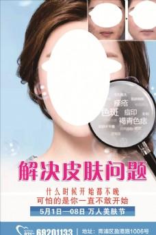 皮肤科广告