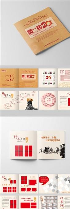 整套中国风20周年纪念册