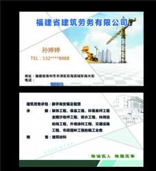 建筑劳务名片