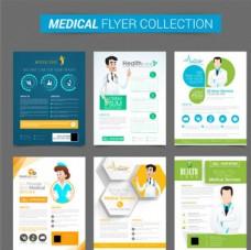 六款医疗卫生概念海报传单