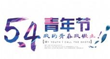 5.4青年节艺术字