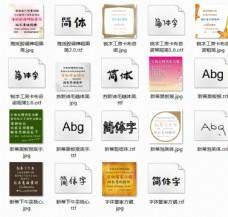 精选中文广告字体