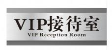 VIP接待室