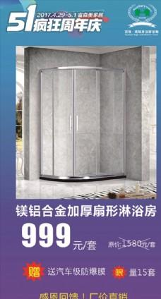 高档卫浴广告