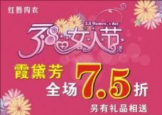 38女人节