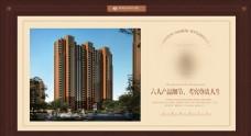 地产房展会看板广告设计