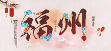 福州中国风海报