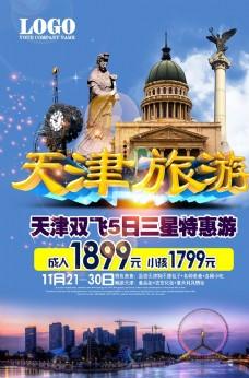 天津旅游海报