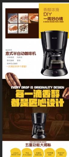 咖啡机展板