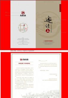 复古邀请函202广告设计