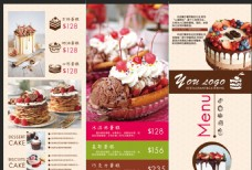 甜品宣传单