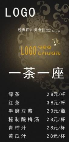 经典四川美食特色小吃 川菜海报