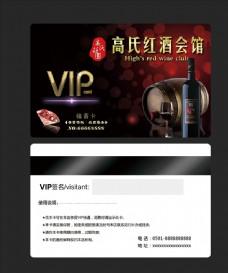 红酒VIP