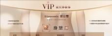 热力塑体验卡 VIP预售券