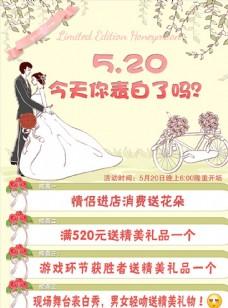 520婚庆花店特惠活动