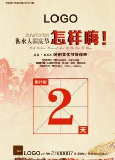 民俗活动 国庆节
