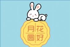 中秋月餅兔子
