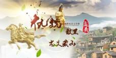 清凉盂县报国寺大汖温泉banner