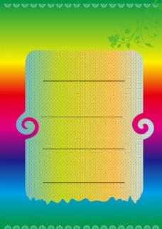 彩色渐变边框纸张背景