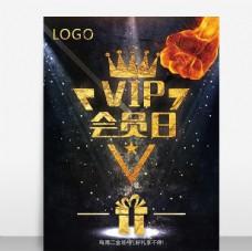 VIP会员海报金棕色字体