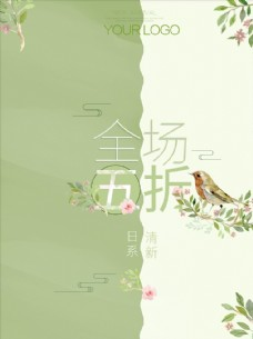 夏季日系服装促销海报