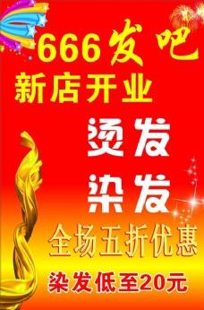 发廊理发店开业促销活动宣传海报