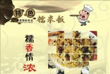 特色糯米饭