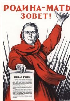 二战苏联征兵海报