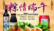 红枣醋粽情端午海报