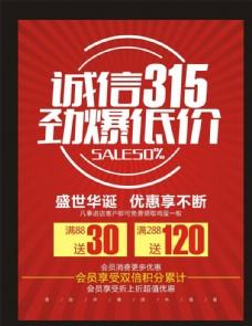 店铺315促销活动节日海报