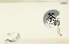 中国风古风茶韵宣传海报模板