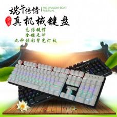 端午节主图 机械键盘