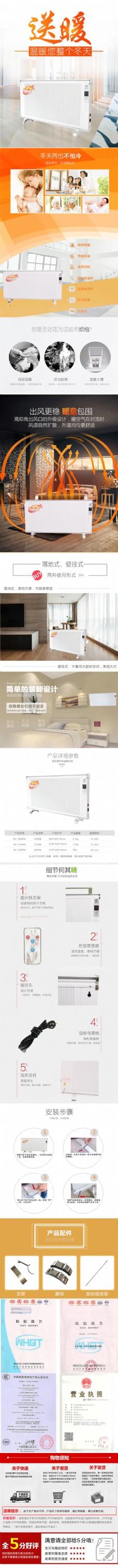 生活电器电暖器详情页淘宝电商