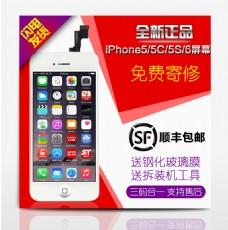 天猫淘宝iPhone5屏幕维修主图